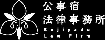 公事宿法律事務所