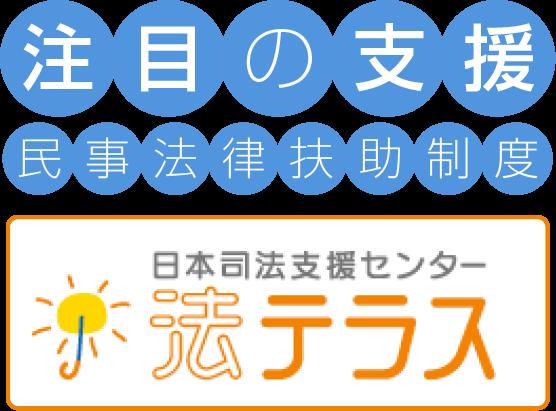 注目の支援!民事法律扶助制度「日本司法支援センター・法テラス」